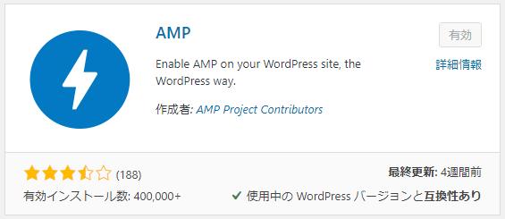 AMP化プラグイン『AMP』