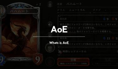 AoE(エーオーイー)とは