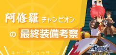 【ラグマス】阿修羅チャンピオンの最終装備考察