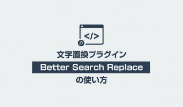 文字置換プラグインBetter Search Replaceの使い方