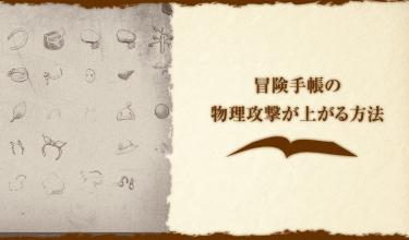 【ラグマス】冒険手帳の物理攻撃(Atk)が上がる方法まとめ