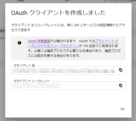 OAuth クライアント作成完了