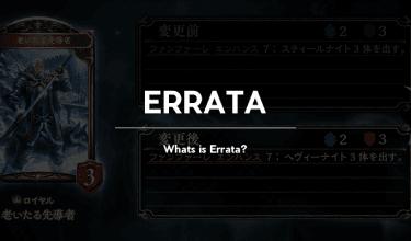 エラッタとは