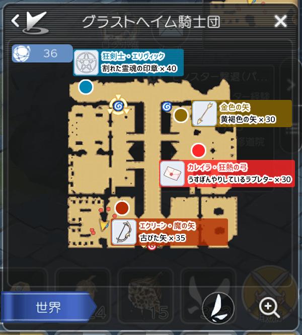 GH騎士団のネームドモンスター(レイドリック系)