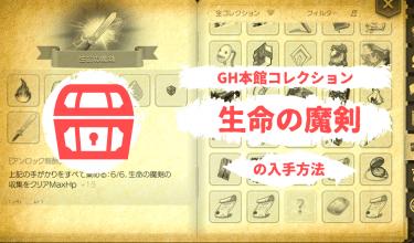 【ラグマス】GH本館のコレクション『生命の魔剣』の入手方法