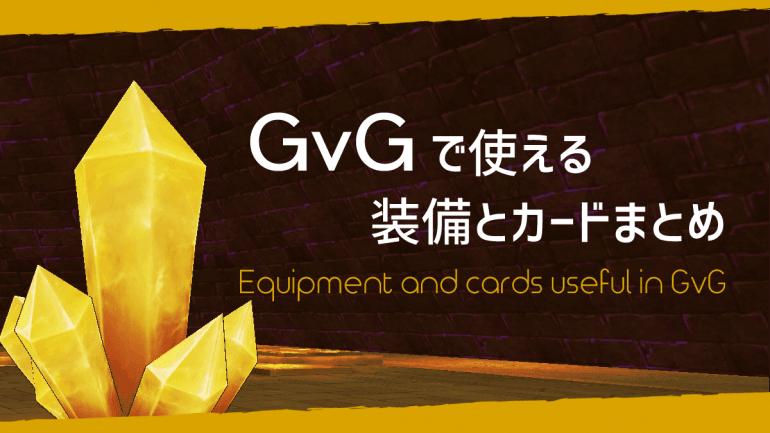 【ラグマス】GvGで使える装備とカードまとめ