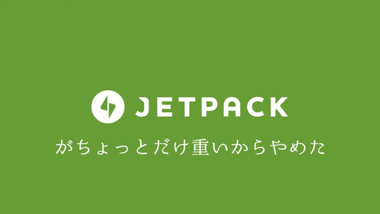 【Wordpress】Jetpackがちょっとだけ重いからやめた