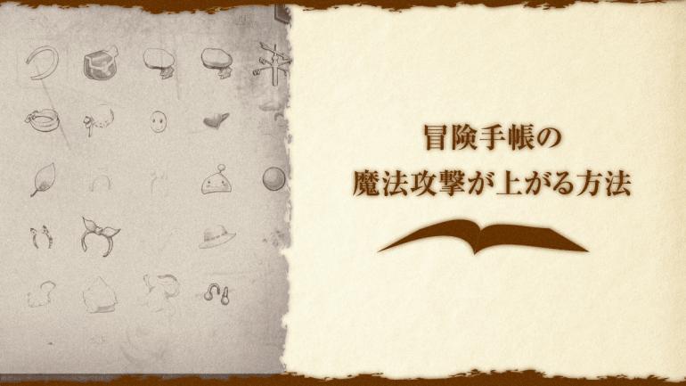 【ラグマス】冒険手帳の魔法攻撃(Matk)が上がる方法まとめ