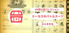 【ラグマス】GH騎士団のコレクション『ミーモスのバトルスーツ』の入手方法