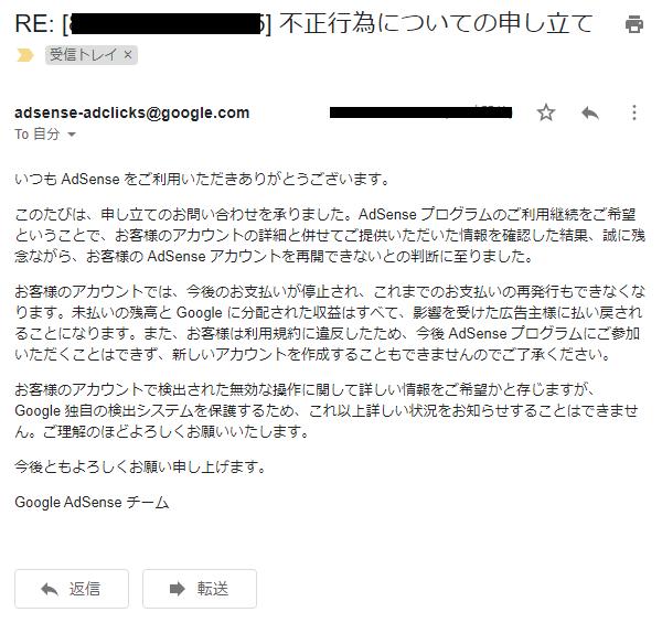 アドセンス申し立ての却下メール