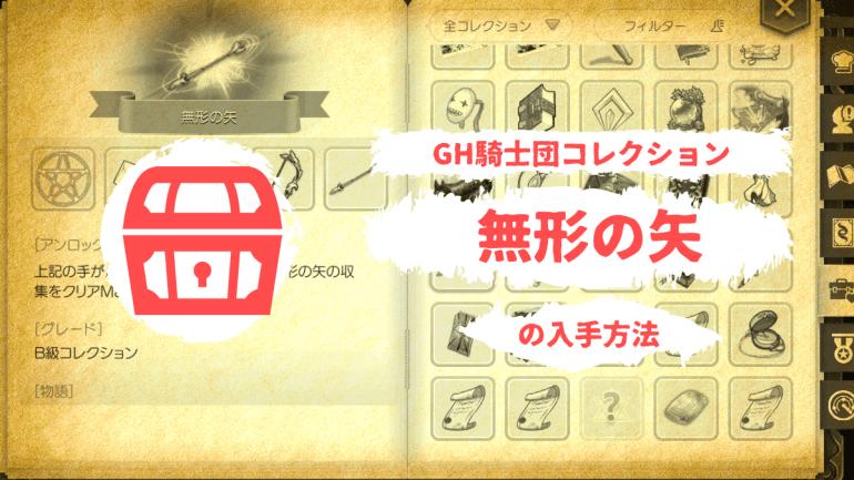 【ラグマス】GH騎士団のコレクション『無形の矢』の入手方法