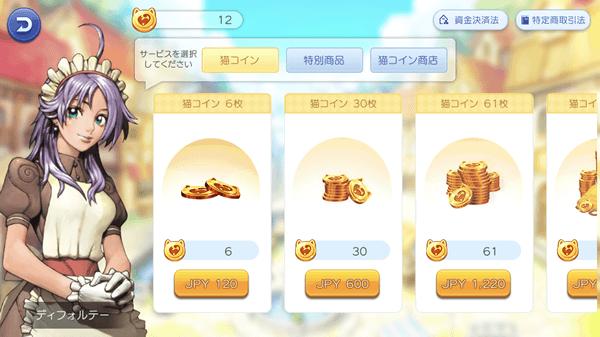 猫コイン購入画面