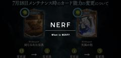 ナーフ(NERF)の意味・語源・使い方