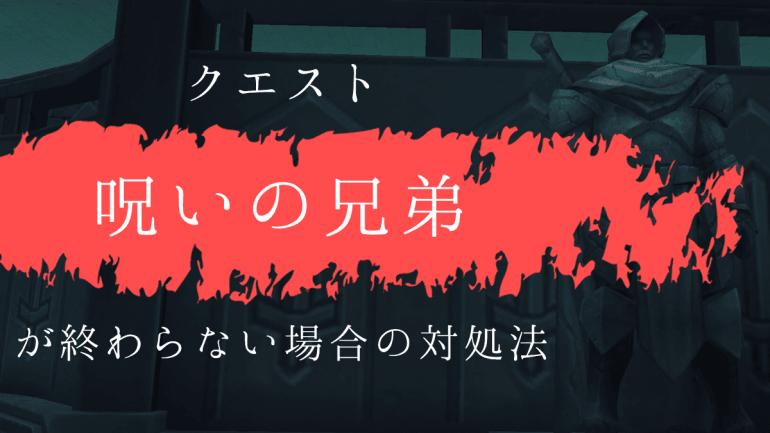 【ラグマス】EPチャレンジ『呪いの兄弟』が終わらない場合の対処法