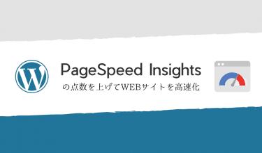 PageSpeed Insightsの点数を上げてWEBサイトを高速化【Wordpress】