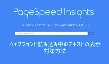 PageSpeed Insights の『ウェブフォント読み込み中のテキストの表示』対策方法