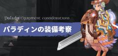 【ラグマス】パラディンの最終装備の考察