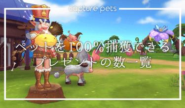 【ラグマス】ペットを100%捕獲できるプレゼントの数一覧
