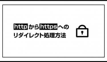 httpからhttpsへのリダイレクト処理方法