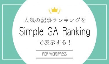 【WordPress】人気の記事ランキングを『Simple GA Ranking』で表示する!