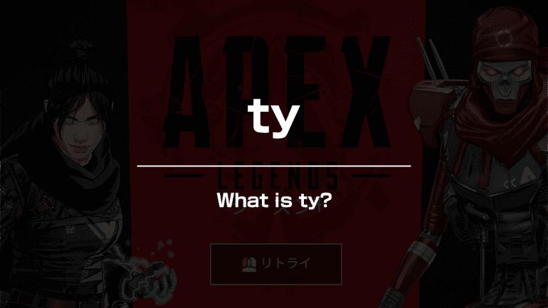 ゲーム用語の『ty』とは何か
