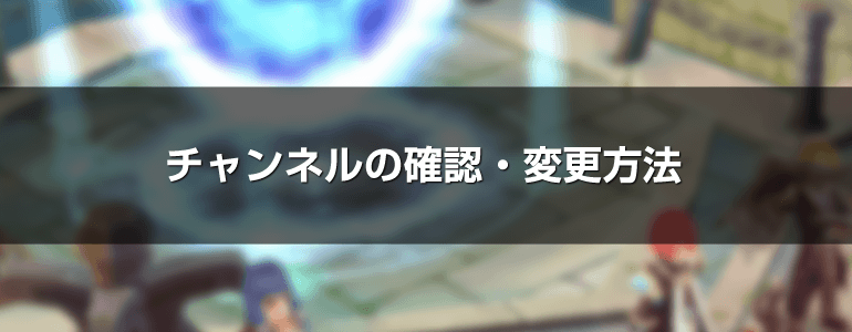 【ラグマス】チャンネルの確認・変更方法