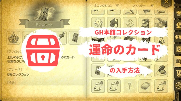 【ラグマス】GH本館のコレクション『運命のカード』の入手方法