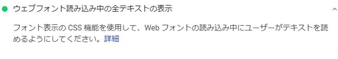 ウェブフォント読み込み中の全テキストの表示
