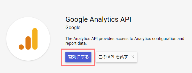 Google Analytics APIを有効にする